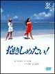 フジテレビ開局50周年記念DVD 抱きしめたい! DVD-BOX