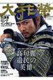 大祚榮-テジョヨン- 韓国ドラマ 公式ガイドブック 海東の盛国、渤海を建てた 高句麗移民の英雄