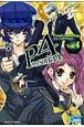 ペルソナ4 コミックアンソロジー (4)