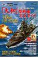 「大和」型戦艦 完全ガイド 日本海軍艦艇シリーズ 超精密CGを駆使し驚異のメカニズムを再現