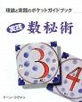 実践 数秘術 理論と実践のポケットガイドブック