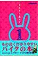 カスタム虎の穴 マフラー・ライポジ編<完全版>(1)