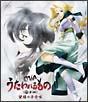 OVA うたわれるもの 巻ノ一 Blu-ray Disc版