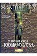 東京情緒食堂 The Rising Star Chefs100 気鋭の料理人100人・100通りのもてなし
