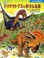 恐竜トリケラトプスときけんな谷 ラプトル軍団と戦う巻