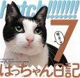 hatch!!!!!!! はっちゃん日記 (7)