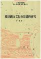 琉球縄文文化の基礎的研究