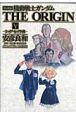 機動戦士ガンダム THE ORIGIN<愛蔵版> シャア・セイラ編 (5)