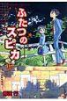 ふたつのスピカ (15)