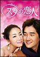 スターの恋人 DVD-BOX I