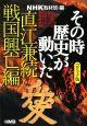 NHKその時歴史が動いた<コミック版> 直江兼続と戦国興亡編