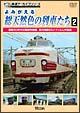 アーカイブシリーズ よみがえる総天然色の列車たち 2 昭和30年代の国鉄列車篇 宮内明朗8ミリフィルム作品集
