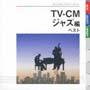 TV-CM~ジャズ編 ベスト