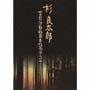 杉良太郎45周年記念アルバム(通常盤)