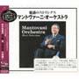 魅惑のストリングス~マントヴァーニ・オーケストラ・ベスト・セレクション