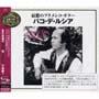 哀愁のフラメンコ・ギター〜パコ・デ・ルシア・ベスト・セレクション
