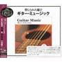 禁じられた遊び~ギター・ミュージック・ベスト・セレクション