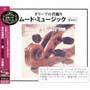 オリーブの首飾り~ムード・ミュージック・ベスト・セレクション VOL.1