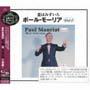 恋はみずいろ~ポール・モーリア・ベスト・セレクション VOL.2