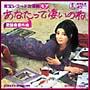 歌謡曲番外地:東宝レコード女優編モア あなたって凄いのね