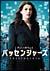 パッセンジャーズ 特別版[DLV-F5290][DVD] 製品画像