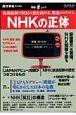 NHKの正体 情報統制で国民に銃を向ける、報道テロリズム