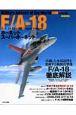 F/A-18 ホーネット スーパーホーネット 世界の名機シリーズ F/A-18徹底解説