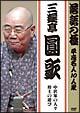 落語の極 平成名人10人衆 三遊亭圓歌「坊主の遊び」「中沢家の人々」
