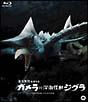 ガメラ対深海怪獣ジグラ Blu-ray
