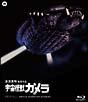 宇宙怪獣ガメラ Blu-ray