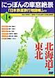 にっぽんの車窓絶景 「日本鉄道旅行地図帳」より 1号