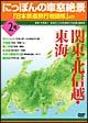 にっぽんの車窓絶景 「日本鉄道旅行地図帳」より 2号
