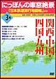 にっぽんの車窓絶景 「日本鉄道旅行地図帳」より 3号