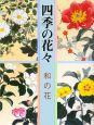 四季の花々 和の花