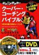 ジュニアサッカー クーバー・コーチングバイブル DVD付 1対1に強くなるトレーニング
