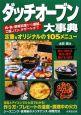 ダッチオーブン大事典 肉・魚・野菜料理から燻製、ご飯、パン、デザートまで