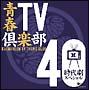 青春TV倶楽部40 《時代劇スペシャル》