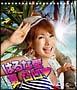 夏凸凹ラブ(DVD付)