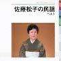 佐藤松子の民謡 ベスト