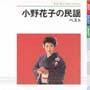 小野花子の民謡 ベスト