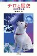 チロと星空 犬の天文台長