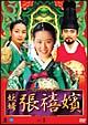 妖婦 張禧嬪 DVD-BOX1