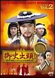 御史出頭!~暗行御史パク・ムンスの事件簿~ DVD-BOX Vol.2