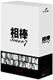 相棒 season7 DVD-BOX 2