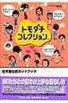 トモダチコレクション 任天堂公式ガイドブック Nintendo DS