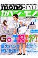 カバン・モノ mono STYLE 大特集:夏カバンで旅に出る! (3)