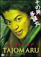 メイキング オブ TAJOMARU