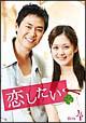 恋したい DVD-BOX4