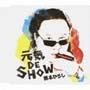 元気 DE SHOW(通常盤)