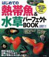 はじめての熱帯魚&水草 パーフェクトBOOK これ1冊で熱帯魚と水草の楽しみ方がすべてわかる!!